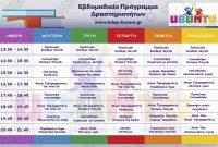 Το εβδομαδιαίο πρόγραμμα δραστηριοτήτων του ΚΔΑΠ Ubuntu στην Κοζάνη