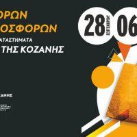 9 ημέρες αγορών και προσφορών από τα καταστήματα της Κοζάνης αντικαθιστώντας τον φετινό «Νιάημερο»