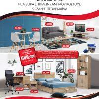 Δείτε τη νέα οικονομική σειρά επίπλων από την εταιρία Ιωαννίδης S.A. σε Κοζάνη και Πτολεμαΐδα