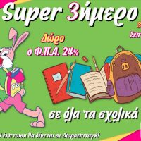 Super 3ήμερο στα Σχολικά στα Funny Bunny με δώρο το Φ.Π.Α. 24%!