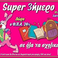 """""""Super 3ήμερο στα Σχολικά"""" στα Funny Bunny με δώρο το Φ.Π.Α. 24%!"""