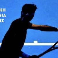 Ξεκίνησαν οι εγγραφές στην Αθλητική Ακαδημία Τένις Κοζάνης