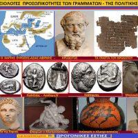 Αρχαία Αλικαρνασσός: Αξιόλογες προσωπικότητες των γραμμάτων, της πολιτικής, του αθλητισμού – Του Σταύρου Π. Καπλάνογλου