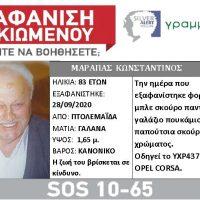 Νεκρός ο 83χρονος που είχε εξαφανιστεί πριν από οκτώ ημέρες στην Πτολεμαΐδα