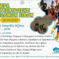 Ημέρα δράσης και χαράς για μικρούς και μεγάλους με συγκέντρωση σχολικών ειδών από την ΑΡΣΙΣ Κοζάνης