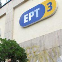 Η ΕΡΤ3 μετατρέπεται από περιφερειακή σε… επαρχιακή