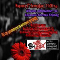 Κάλεσμα σε Γενική Συνέλευση από την «Αριστερή Συμπόρευση» στην Κοζάνη