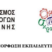 Διαδικτυακό επιμορφωτικό σεμινάριο του Συνδέσμου Φιλολόγων Κοζάνης