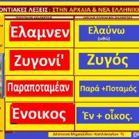 «Ακρίτας όντας έλαμνεν»: Προέλευση ποντιακών λέξεων από την αρχαία Ελληνική γλώσσα – Της Δέσποινας Μιχαηλίδου -Καπλάνογλου