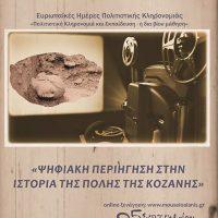 Η Εφορεία Αρχαιοτήτων Κοζάνης συμμετέχει και φέτος στον εορτασμό των Ευρωπαϊκών Ημερών Πολιτιστικής Κληρονομιάς 2020