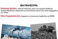 Εκδήλωση Σωματείων και Φορέων στην Πτολεμαΐδα ενάντια στην καύση απορριμμάτων