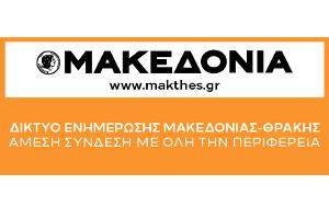 makedonia300200.png