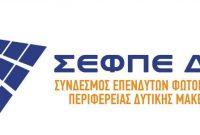 Ξεπέρασαν κάθε προσδοκία οι ενδιαφερόμενοι για συμμετοχή στο πρόγραμμα «Τοπικές Ενεργειακές Κοινότητες Δυτικής Μακεδονίας»