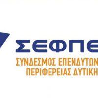 Ο ΣΕΦΠΕ Δυτικής Μακεδονίας για την αδυναμία σύνδεσης φωτοβολταϊκών σταθμών από τον ΔΕΔΔΗΕ
