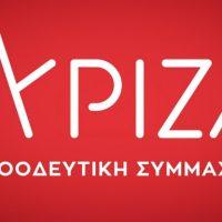 Ο ΣΥΡΙΖΑ Πτολεμαΐδας για το πρόγραμμα ενίσχυσης των επιχειρήσεων: «Από την Αριστεία στα Παρατράγουδα»