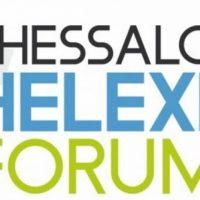 """Συζήτηση του Thessaloniki Helexpo Forum με θέμα: """"Η Θεσσαλονίκη, ευκαιρίες και προοπτικές"""""""