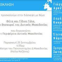 "Forum με θέμα ""Φέτα και Γίδινο γάλα. Δύο θησαυροί της Δυτικής Μακεδονίας"" στην Κοζάνη"