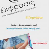 Έκφρασις στην Κοζάνη: Μαθήματα Γλώσσας και  Έκθεσης στο Γυμνάσιο