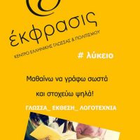 Έκφρασις στην Κοζάνη: Μαθήματα Γλώσσας, Έκθεσης και Λογοτεχνίας στο Λύκειο