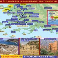 Η Αλικαρνασσός των Ελλήνων του 1922 – Η περιοχή της Καρίας – Γράφει ο Σταύρος Π. Καπλάνογλου
