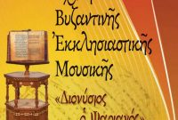 Αρχίζουν τα μαθήματα στη Σχολή Βυζαντινής Εκκλησιαστικής Μουσικής ''Διονύσιος Ψαριανός'' της Ιεράς Μητροπόλεως Σερβίων και Κοζάνης