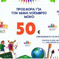 Συνεχίζεται και τον Νοέμβριο η μεγάλη προσφορά από το ΚΔΑΠ Ubuntu στην Κοζάνη
