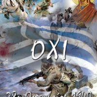 Ήρωες και Άγιοι – Του Αλέξανδρου Κων. Κοκκινίδη