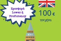 Προσφορά από το Φροντιστήριο Ξένων Γλωσσών Εν-Τάξη στην Κοζάνη για Lower ή Proficiency