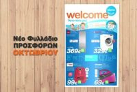 Welcome Stores Ιωαννίδης: Δείτε το νέο φυλλάδιο προσφορών Οκτωβρίου