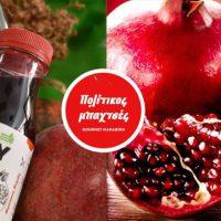 Δοκιμάστε τον φρεσκοστυμμένο φυσικό χυμό ρόδι από τον Πολίτικο Μπαχτσέ, το κατάστημα gourmet μαναβικής που κάνει τη διαφορά στην Κοζάνη