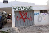 Σατανιστικά σύμβολα και ασχήμιες στην πόλη της Κοζάνης καταγγέλλει αναγνώστης – Δείτε φωτογραφίες