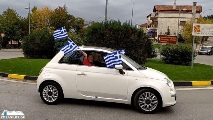 Ξεσήκωσαν την πόλη της Κοζάνης με την Ελληνική σημαία να κυματίζει στα αυτοκίνητά τους – Δείτε βίντεο