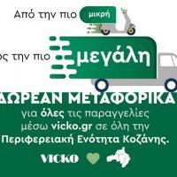 Vicko: Δωρεάν μεταφορικά για όλες τις παραγγελίες ανεξαρτήτως ποσού μέσω του ηλεκτρονικού καταστήματος vicko.gr