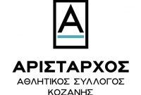 Σημαντική ημέρα για το Τζούντο της Κοζάνης: Ο «Αρίσταρχος» ανάμεσα στους πρώτους ερασιτεχνικούς αθλητικούς φορείς που εντάχτηκαν στο επίσημο Μητρώο Αθλητικών Σωματείων της Γ.Γ. Αθλητισμού