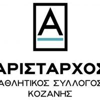 Ο Αθλητικός Σύλλογος «Αρίσταρχος» για την ένταξη του έργου «Εκσυγχρονισμού Αθλητικών Εγκαταστάσεων – Κλειστού Γυμναστηρίου Λευκόβρυσης» στο ΕΑΠ 2012-2016