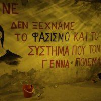 Γκράφιτι του Παύλου Φύσσα σε τοίχο της Πτολεμαΐδας – ΚΚΕ: «Με προκλητικό τρόπο έγινε παρέμβαση από την αστυνομία»