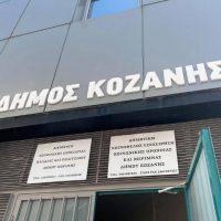Αναστολή εργασίας σε 3 εργαζόμενους της κοινωφελούς επιχείρησης του Δήμου Κοζάνης – Ανακοίνωση της Λαϊκής Συσπείρωσης