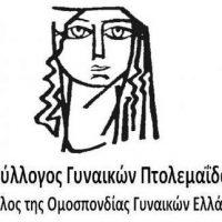 Η ποντιακή θεατρική κωμωδία «Ποίος Είμαι;» από τον Σύλλογο Γυναικών Πτολεμαΐδας