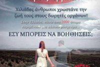 Η «Γέφυρα Ζωής» για την 1η Νοεμβρίου, Πανελλήνια Ημέρα Δωρεάς Ιστών και Οργάνων Σώματος και Μεταμοσχεύσεων