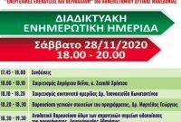Ημερίδα που αφορά το πρόγραμμα «Εξοικονομώ- Αυτονομώ» από τον Δήμο Βοΐου σε συνεργασία με το Πανεπιστήμιο Δυτικής Μακεδονίας