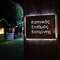 Πιερία: Έρχεται το πρώτο… ψηφιακό Χριστουγεννιάτικο Χωριό στην Ελλάδα