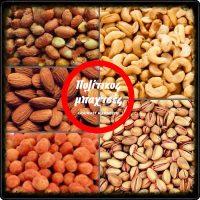 Τεράστια ποικιλία σε ξηρούς καρπούς και αποξηραμένα φρούτα από τον Πολίτικο Μπαχτσέ στην Κοζάνη – Ελληνικά προϊόντα στην καλύτερη ποιότητα της αγοράς