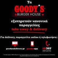 Διαθέσιμες οι υπηρεσίες delivery και take away στο κατάστημα Goody's Burger House Κοζάνης – Δείτε τον τιμοκατάλογο