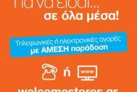 Κάντε τις ηλεκτρονικές ή τηλεφωνικές σας αγορές από τα καταστήματα Welcome Stores Ιωαννίδης