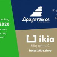 Κάντε τις ηλεκτρονικές αγορές σας από το Πολυκατάστημα Δραγατσίκας