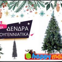 -20% σε Χριστουγεννιάτικα επιλεγμένα είδη από το Happy Market Jumbo! Κάντε την παραγγελία σας με αυθημερόν παράδοση