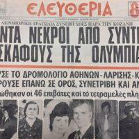 44 χρόνια από την αεροπορική τραγωδία της Κοζάνης