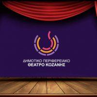 «Mezzo»: Προβολή παραστάσεων του ΔΗΠΕΘΕ Κοζάνης μέσα από το κανάλι του στο youtube