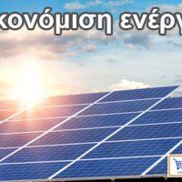 Εξοικονόμηση ενέργειας με φωτοβολταϊκά συστήματα