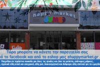 Happy Market Jumbo στην Κοζάνη: Κάντε τις ηλεκτρονικές σας παραγγελίες με αυθημερόν παράδοση στην πόρτα σας